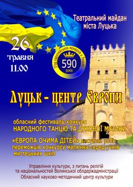 "мистецьке свято ""Луцьк – центр Європи"""