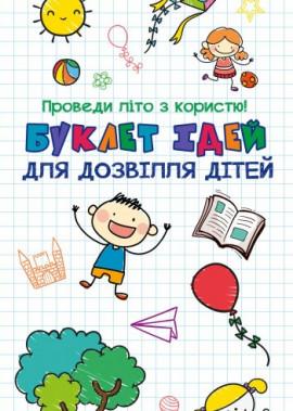 Буклет ідей для дозвілля дітей