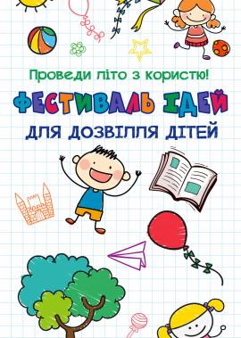 """""""Фестиваль ідей для дозвілля дітей"""""""