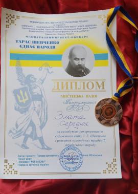 «Тарас Шевченко єднає народи»