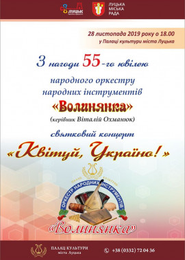 """Концерт з нагоди 55-річчя оркестру  """"Волинянка"""""""