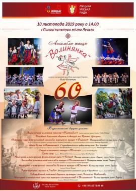 """60-річчя ансамблю танцю """"Волинянка"""""""