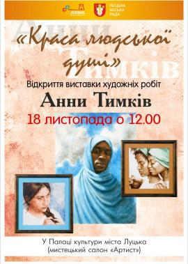 Відкриття виставки картин молодої лучанки Анни Тимків