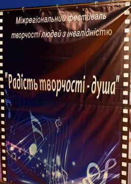Міжрегіональний фестиваль «Радість творчості - душа»