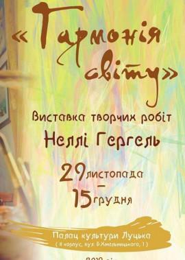 """Відкриття виставки """"Гармонія світу"""" художниці Неллі Гергель"""