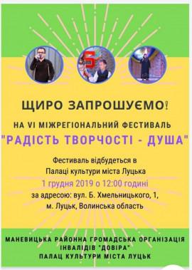 VІ Міжрегіональний фестиваль «Радість творчості - душа»