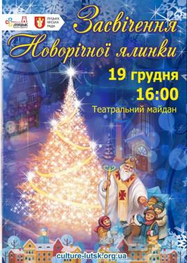 Театралізоване свято засвічення вогнів головної новорічної ялинки міста Луцька!