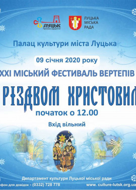XХІ Міський фестиваль вертепів «З Різдвом Христовим!»