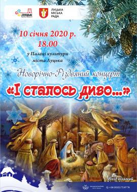 """новорічно-різдвяний концерт """"І сталось диво..."""""""