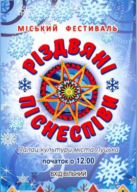 """Міський фестиваль """"Різдвяні піснеспіви"""""""