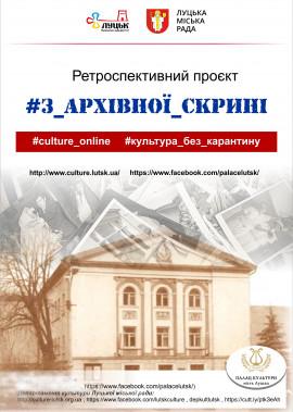 Ретроспективний проєкт #З_архівної_скрині Палацу культури міста Луцька