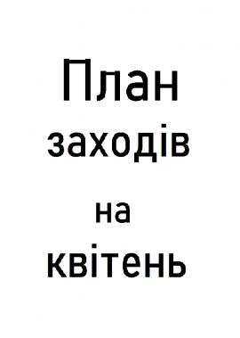 """План заходів КЗ """"Палац культури міста Луцька"""" на квітень  2020 року"""