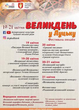 """Фестиваль онлайн """"Великдень у Луцьку"""""""