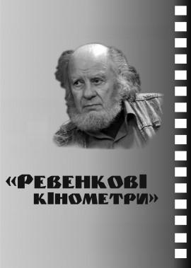 «Ревенкові кінометри» до дня на народження  заслуженого працівника культури України, кінорежисера Бориса Ревенка
