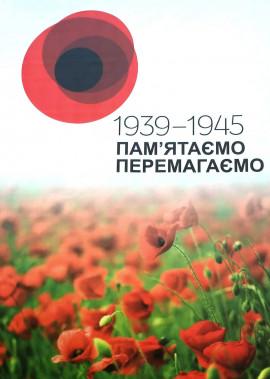 Онлайн-заходи з відзначення Дня пам'яті та примирення