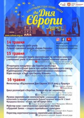 Культурно-мистецькі онлайн-заходи до Дня Європи