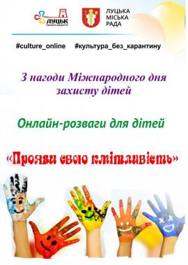 Онлайн-розваги для дітей  «Прояви свою кмітливість»