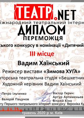 """""""Бешкетники"""" лауреати Міжнародного театрального інтернет-конкурсу """"Театр.Net"""""""