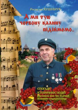 27 червня відзначає 90-річний ювілей Ростислав Григорович Кушнірук!