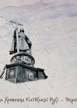 День Хрещення Київської Русі