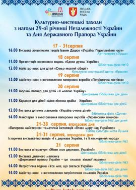 Культурно-мистецькі заходи з нагоди Дня Незалежності України
