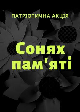 """Патріотична акція """"Сонях пам'яті"""""""