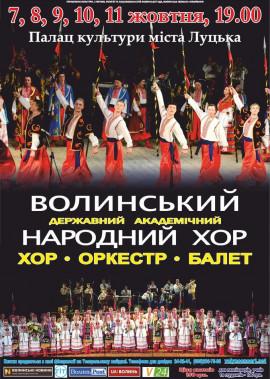 Концерти Волинського народного хору