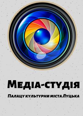У Палаці культури міста Луцька розпочала активну діяльність медіа-студія