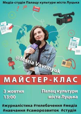 """Майстер-клас """"Основи журналістики"""" від Марії Вавринюк"""
