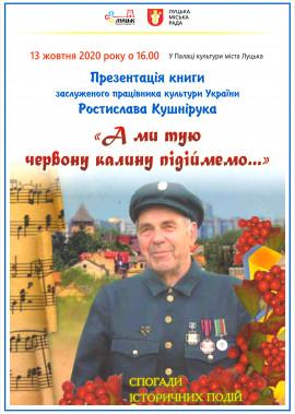 презентація книги  «А ми тую червону калину підіймемо…» з нагоди 90-річного ювілею Ростислава Кушнірука