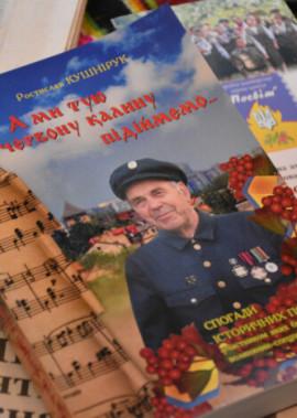 Презентували книгу Ростилава Кушнірука «А ми тую червону калину підіймемо…»