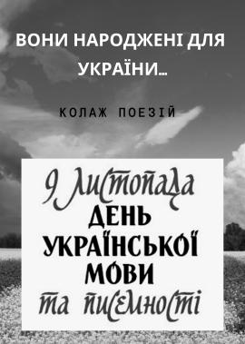 Колаж поезій українських письменників про мову