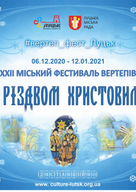 XXII міський фестиваль вертепів «З Різдвом Христовим!» проводиться ДИСТАНЦІЙНО