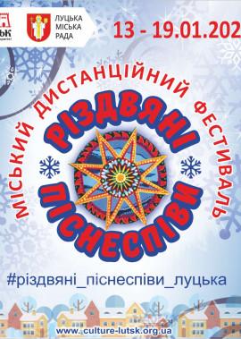 Міський фестиваль «Різдвяні піснеспіви» проводиться ДИСТАНЦІЙНО!