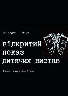 """Відкритий показ дитячих вистав театральної студії """"Бешкетники"""""""