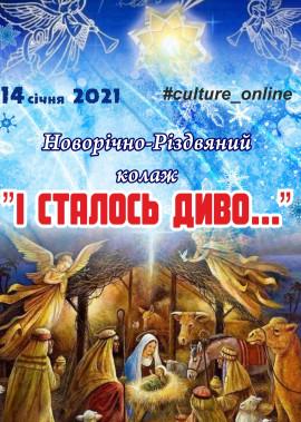 """""""І сталось диво..."""" новорічно-різдвяний концерт"""