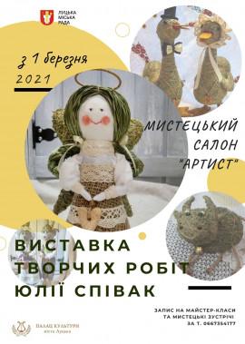 Виставка творчих робіт Юлії Співак