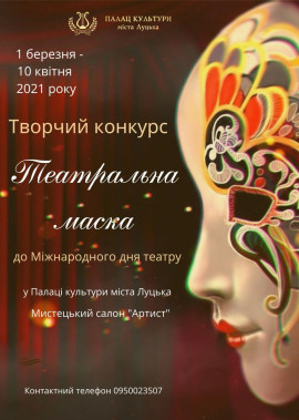 "Творчий конкурс ""Театральна маска"""