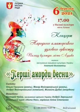 """Концерт """"Перші акорди весни"""" народного аматорського духового оркестру"""