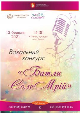 """Вокальний конкурс """"Батли СолоМрій"""""""