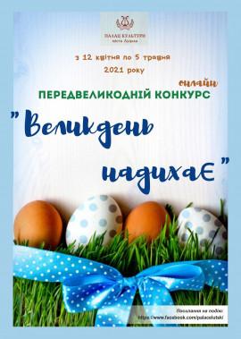 """Передвеликодній онлайн конкурс """"Великдень надихає"""""""