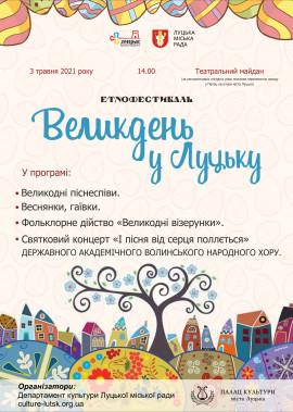 """Етнофестиваль """"Великдень у Луцьку"""""""
