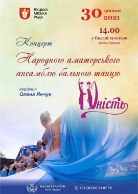 """Концерт народного аматорського ансамблю бального танцю """"Юність"""""""