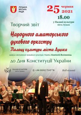 Творчий звіт народного аматорського духового оркестру