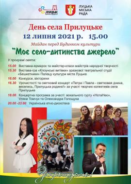 День села Прилуцьке