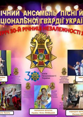 Концерт Академічного ансамблю пісні і танцю Національної гвардії України