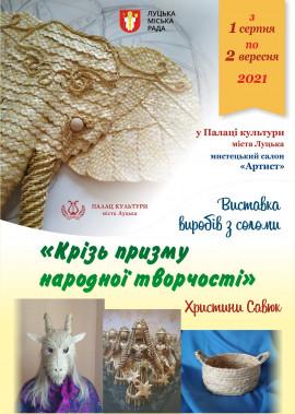 Виставка виробів з соломи  «Крізь призму народної творчості» народної майстрині Христини Савюк