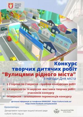 """Конкурс творчих дитячих робіт """"Вулицями рідного міста"""""""