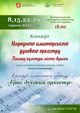 Концерт народного аматорського духового оркестру