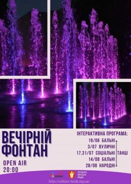 """Інтерактивна шоу-програма """"Вечірній фонтан"""""""